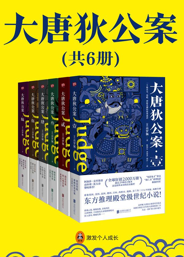 大唐狄公案(全六册)