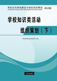 学校知识类活动组织策划(下)