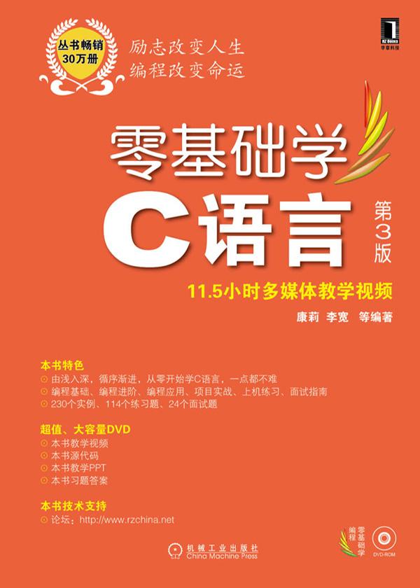 零基礎學C語言(第3版)