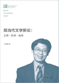 现当代文学新论:义理·伦理·地理