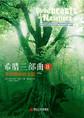 希腊三部曲Ⅱ:桃金娘森林宝藏