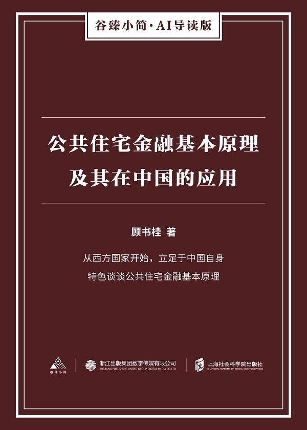 公共住宅金融基本原理及其在中国的应用(谷臻小简·AI导读版)