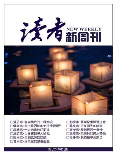 《读者新周刊》2014年第12期