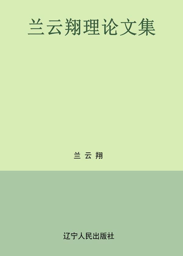 兰云翔理论文集