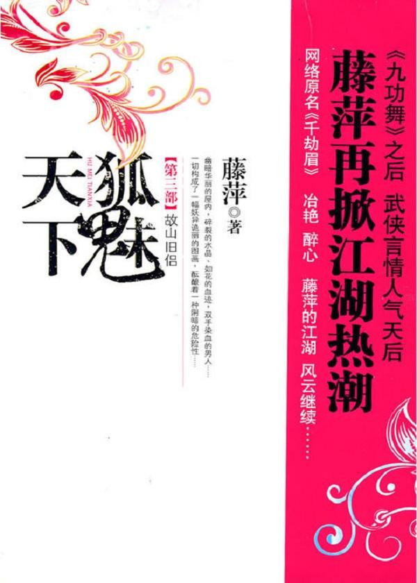 狐魅天下·故山旧侣(第三部)