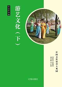 游艺文化(下)