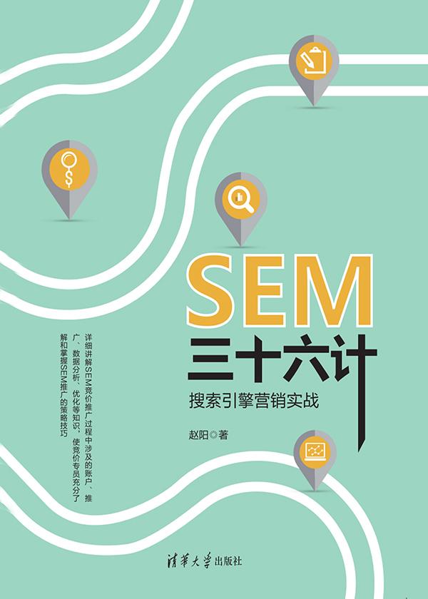 SEM三十六计:搜索引擎营销实战