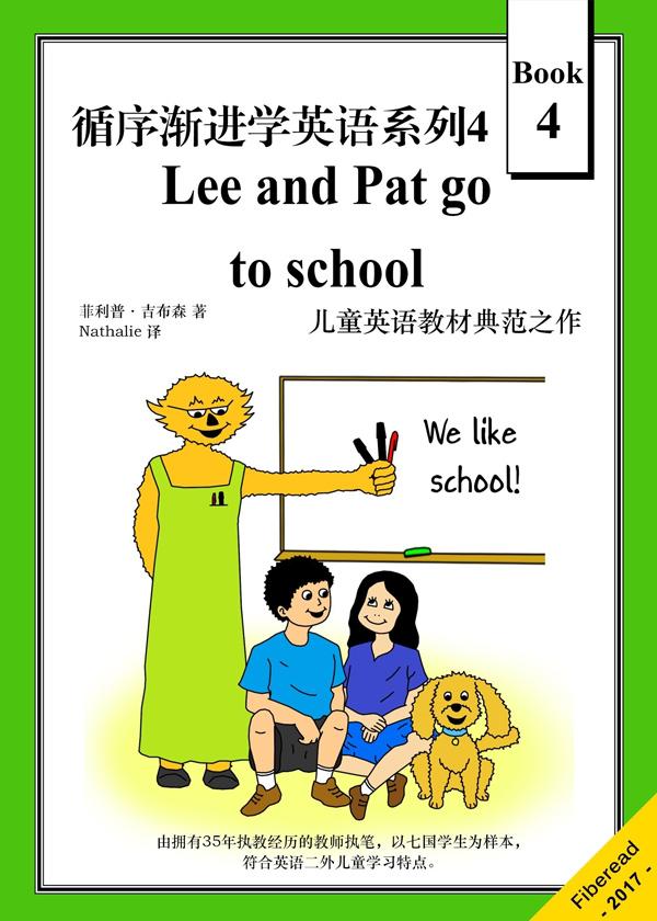 循序渐进学英语系列4:Lee and Pat go to school