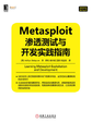 Metasploit渗透测试与开发实践指南