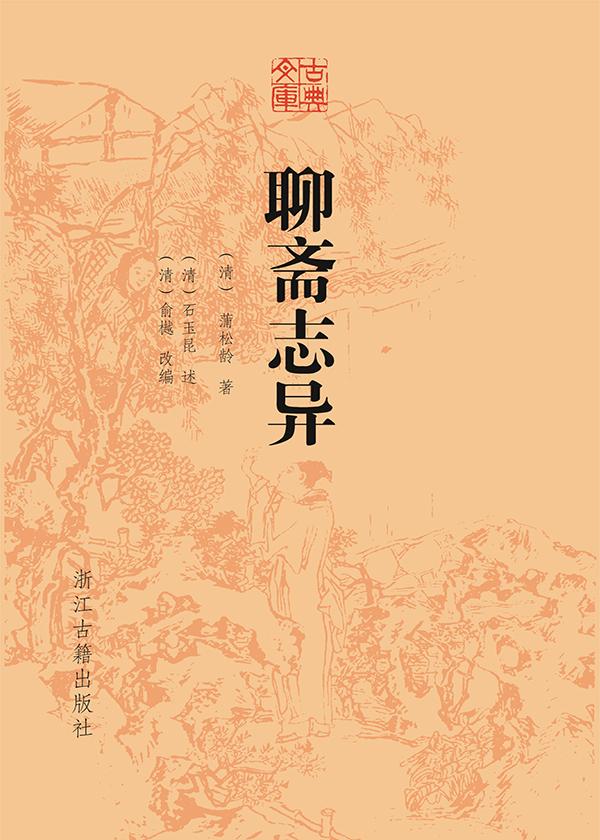 聊斋志异(古典文库)
