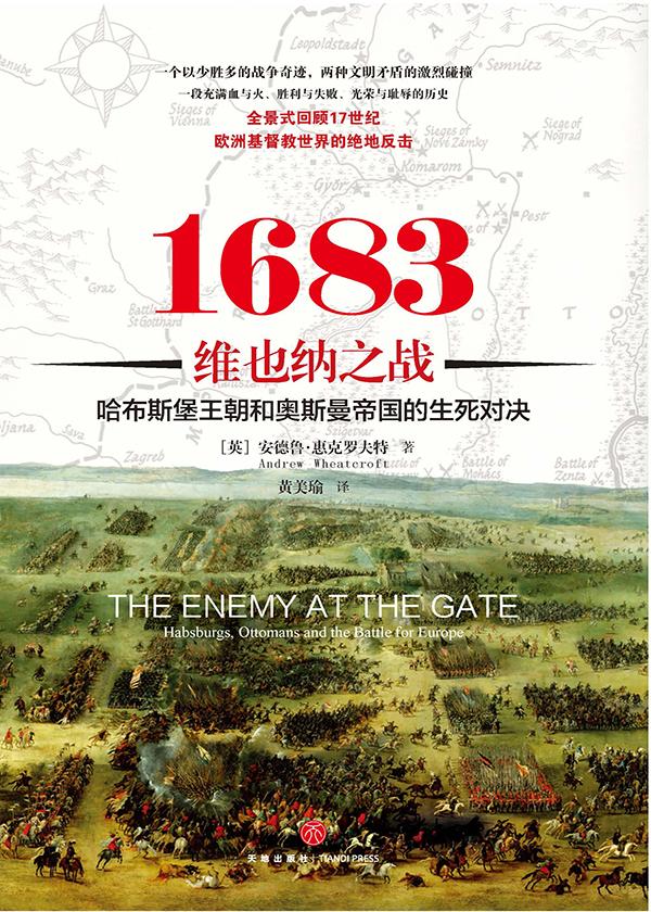 1683维也纳之战:哈布斯堡王朝和奥斯曼帝国的生死对决