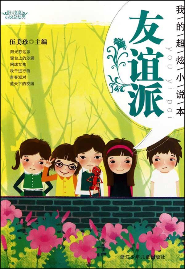 我的超炫小说本 :友谊派