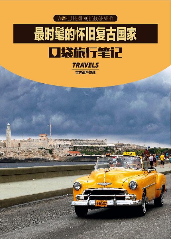 世界遗产地理·口袋旅行笔记:最时髦的怀旧复古国家