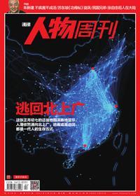 《南方人物周刊》2014年第4期