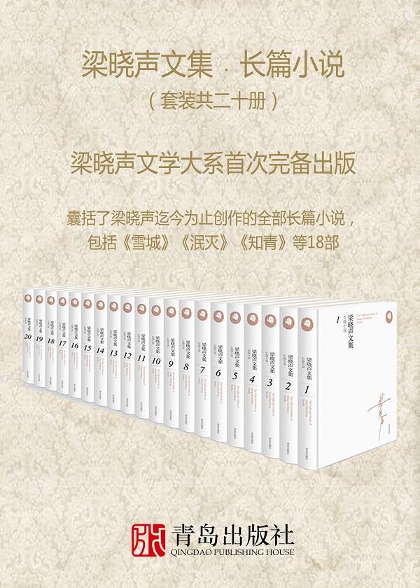 梁晓声文集﹒长篇小说(套装共二十册)