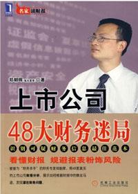 上市公司48大财务迷局
