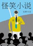 怪笑小说(2015版)