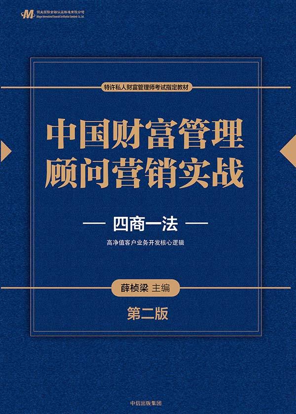 中国财富管理顾问营销实战(第二版)