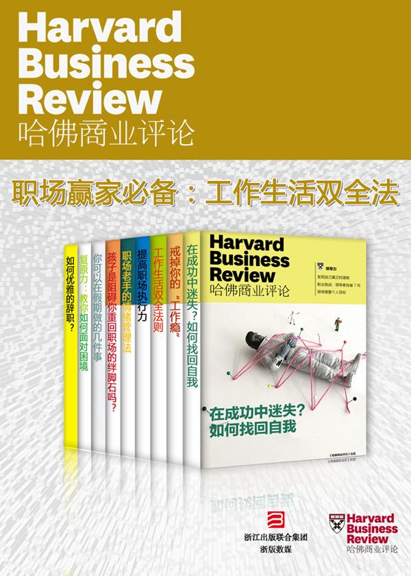 哈佛商业评论·职场赢家必备:工作生活双全法【精选必读系列】(全9册)