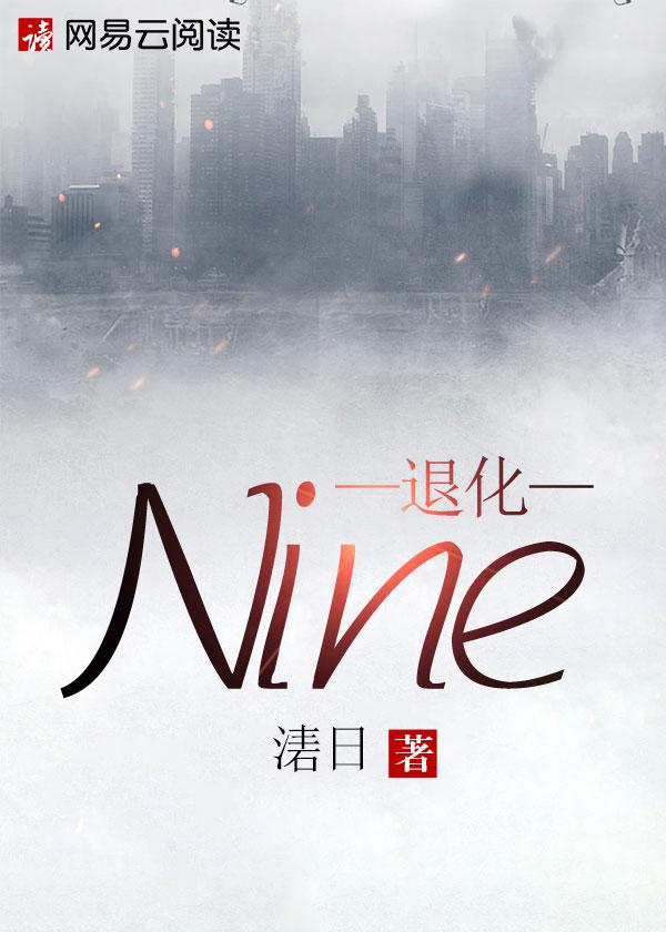 退化:Nine