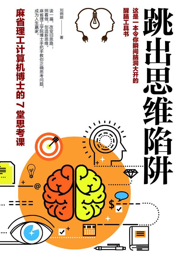 跳出思维陷阱:麻省理工计算机博士的7堂思考课