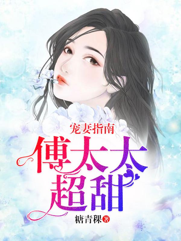 宠妻指南:傅太太超甜