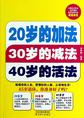 20岁的加法 30岁的减法 40岁的活法