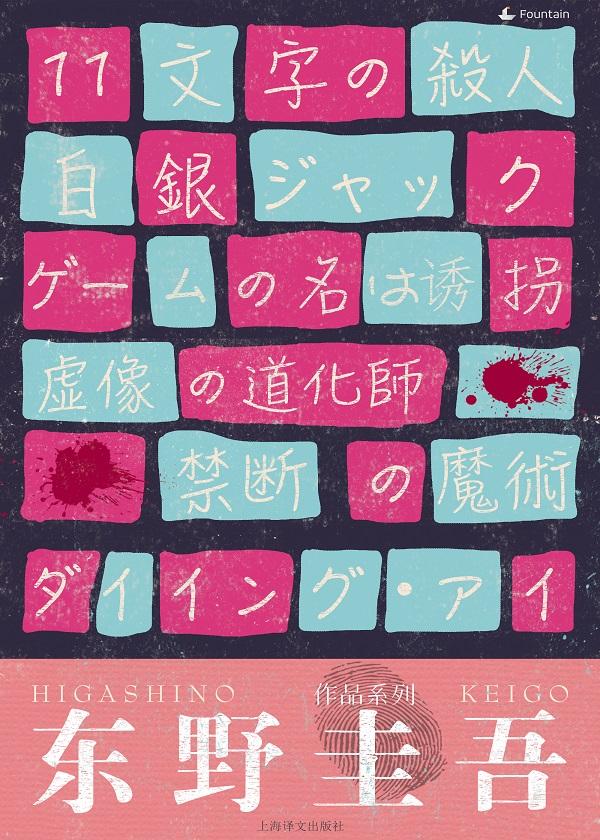 东野圭吾作品系列套装(套装共6本)