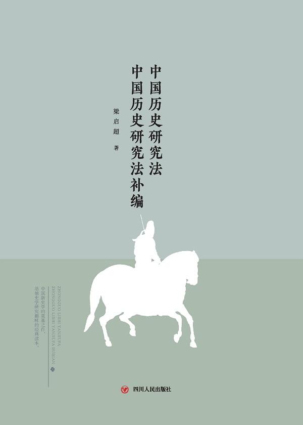 大师讲传统文化:中国历史研究法·中国历史研究法补编