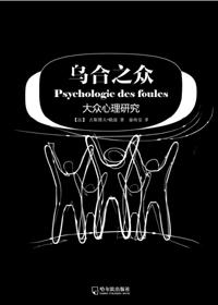 乌合之众:大众心理研究