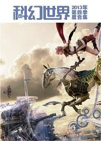《科幻世界》2013年第四季度合集