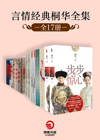 言情经典桐华全集(全17册)