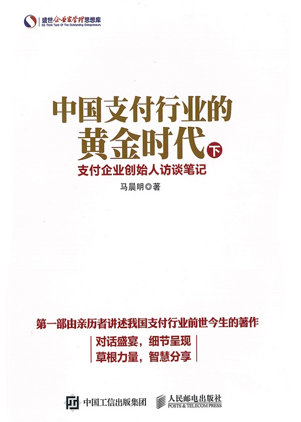 中国支付行业的黄金时代:支付企业创始人访谈笔记(下册)