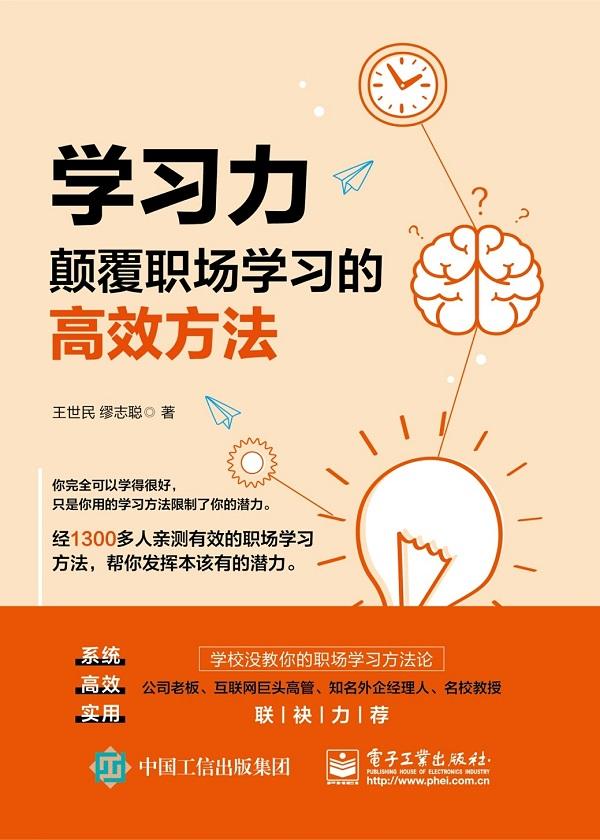 学习力:颠覆职场学习的高效方法