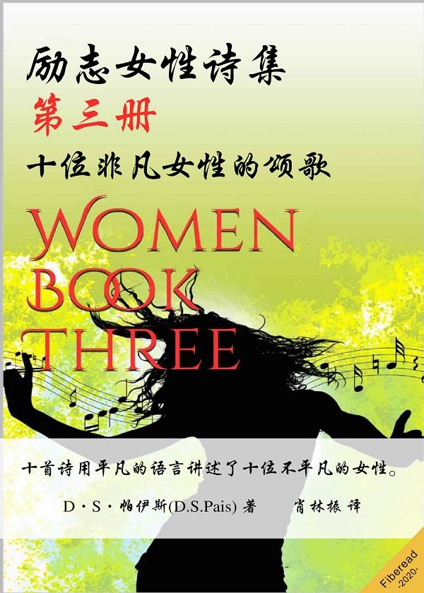 励志女性诗集 第三册