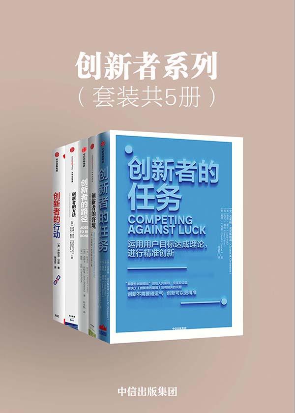 创新者系列:创新者的窘境+创新者的行动+创新者的任务+创新者的路径+创新者的方法(套装共5册)