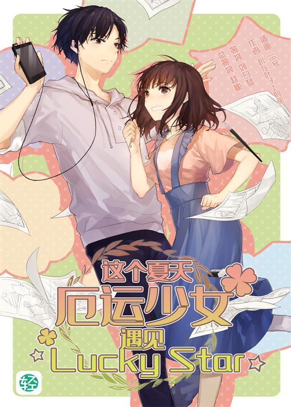 这个夏天,厄运少女遇见☆Lucky Star☆ Vol.01(轻小说系列)