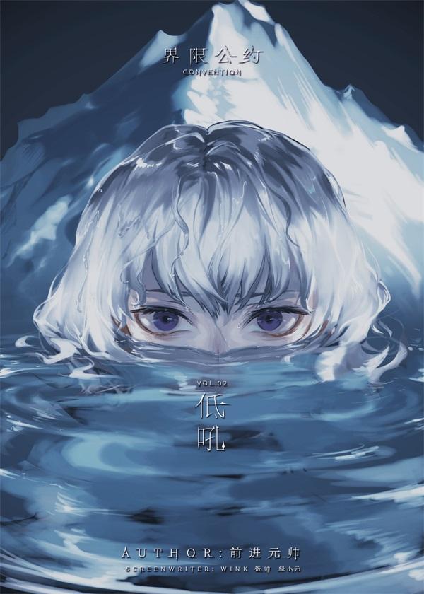 界限公约 Vol.02(轻小说系列)
