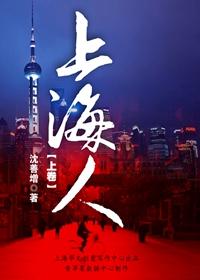 上海人(上卷)