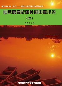世界最具故事性的中篇小说(3)
