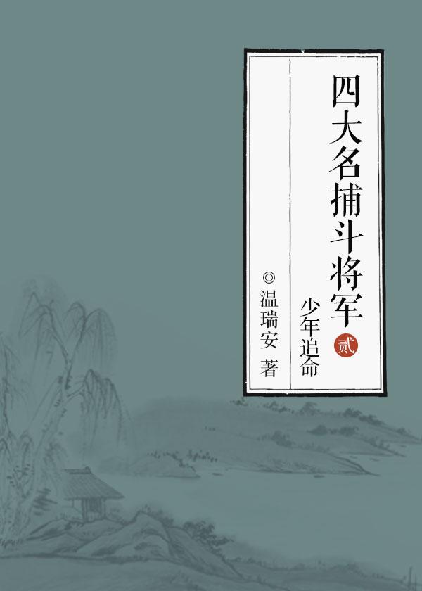 四大名捕斗将军系列之:少年追命