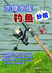 池塘水库钓鱼妙招