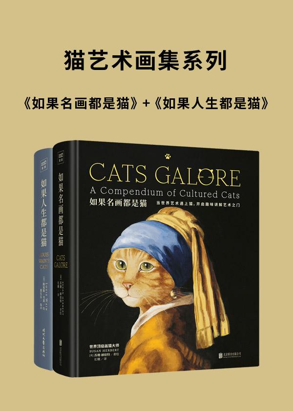 猫艺术画集系列:《如果名画都是猫》+《如果人生都是猫》
