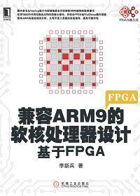 兼容ARM9的软核处理器设计:基于FPGA