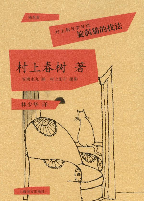 村上朝日堂日记 旋涡猫的找法