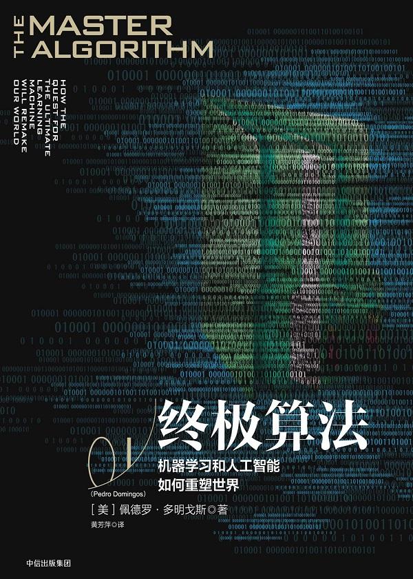 终极算法:机器学习和人工智能如何重塑世界