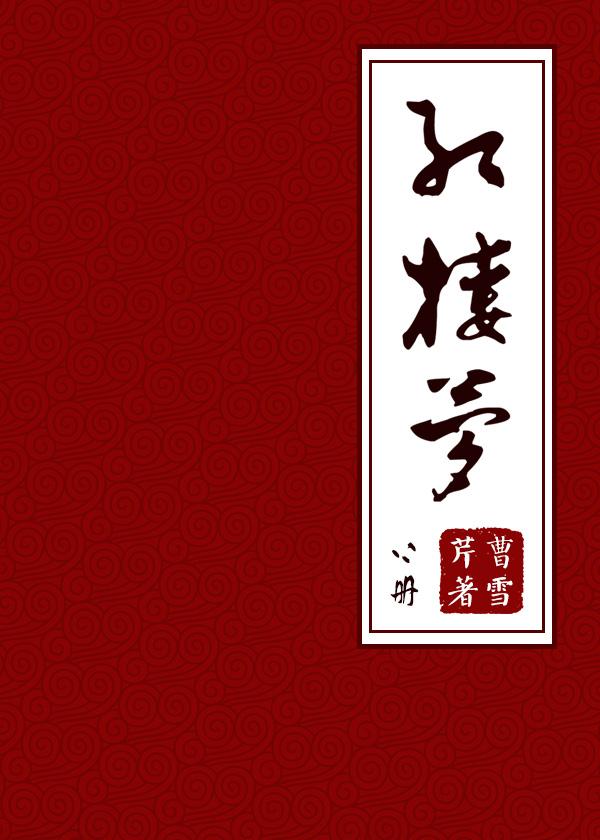 红楼梦(上册)