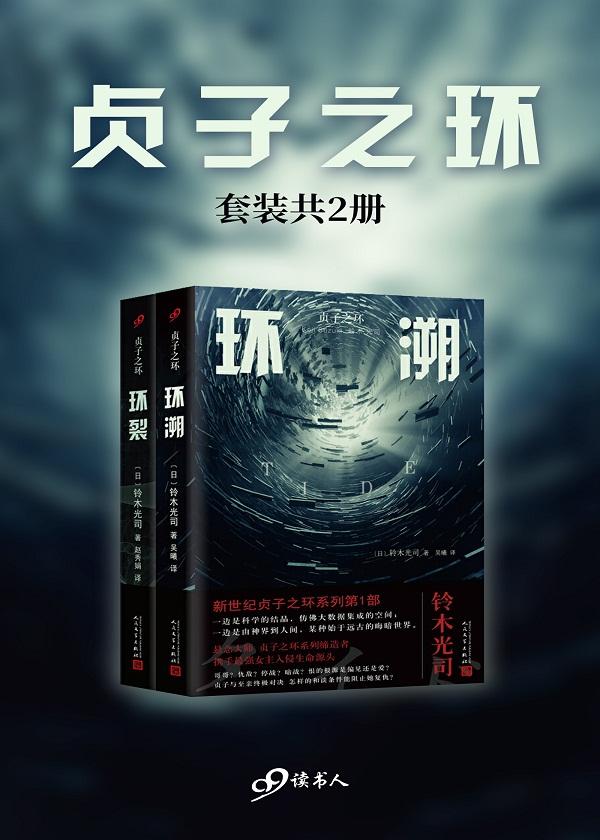 贞子之环(套装共2册)