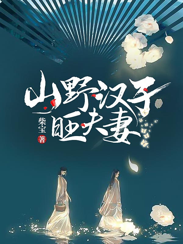 山野汉子旺夫妻 作者:柴宝