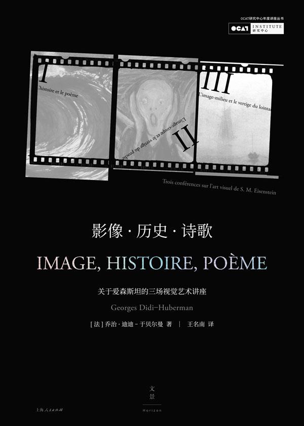 影像·历史·诗歌:关于爱森斯坦的三场视觉艺术讲座